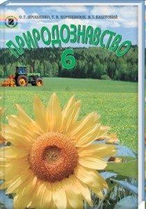 Скачати  Природознавство  6           Ярошенко О.       Підручники Україна