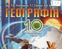 Скачати  Географія  10           Паламарчук Л.Б. Гільберг Т.Г. Безуглий В.В.     Підручники Україна