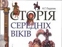 Скачати  Історія Середніх віків  7           Подаляк Н.Г.       Підручники Україна