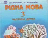 Скачати  Рідна мова  3           Вашуленко М.С.       Підручники Україна