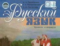 Скачати  Русский язык  10           Пашковская       Підручники Україна