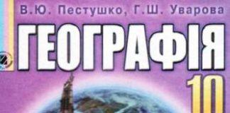 Скачати  Географія  10           Пестушко В.Ю. Уварова Г.Ш.      Підручники Україна