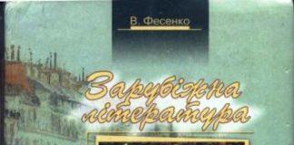 Скачати  Зарубіжна література  7           Фесенко В.І.       Підручники Україна