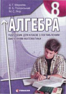 Скачати  Алгебра  8           Мерзляк А.Г. Полонський В.Б. Якір М.С.     Підручники Україна