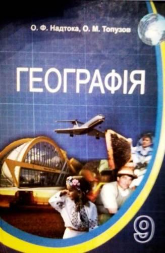 Скачати  Географія  9           Надтока О.Ф. Топузов О.М.      Підручники Україна