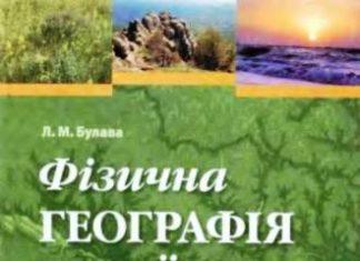 Скачати  Фізична  8           Булава Л.М.       Підручники Україна