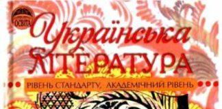 Скачати  Українська література  11           Семенюк Г.Ф. Ткачук М.П. Слоньовська О.В.     Підручники Україна