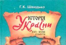 Скачати  Історія України  8           Швидько Г.К.       Підручники Україна