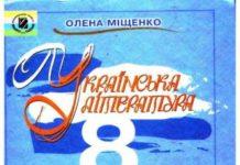 Скачати  Українська література  8           Міщенко О.І.       Підручники Україна