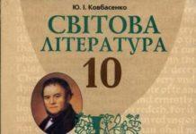 Скачати  Зарубіжна література  10           Ковбасенко Ю.І.       Підручники Україна