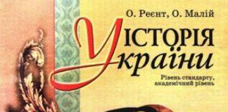 Скачати  Історія України  10           Реєнт О.П. Малій О.В.      Підручники Україна