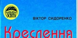 Скачати  Креслення  11           Сидоренко В.К.       Підручники Україна