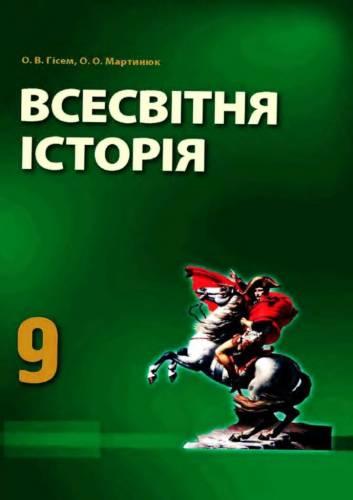Скачати  Всесвітня історія  9           Гісем О.В. Мартинюк О.О.      Підручники Україна
