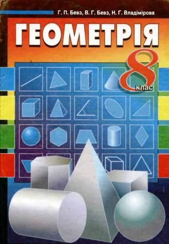 Скачати  Геометрія  8           Бевз Г.П. Бевз В.Г. Владімірова Н.Г.     Підручники Україна