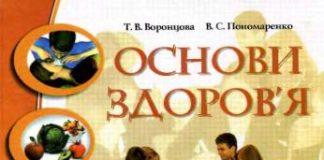 Скачати  Основи здоров'я  8           Воронцова Т.В. Пономаренко В.С.      Підручники Україна