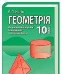 Скачати  Геометрія  10           Нелін Є.П.       Підручники Україна
