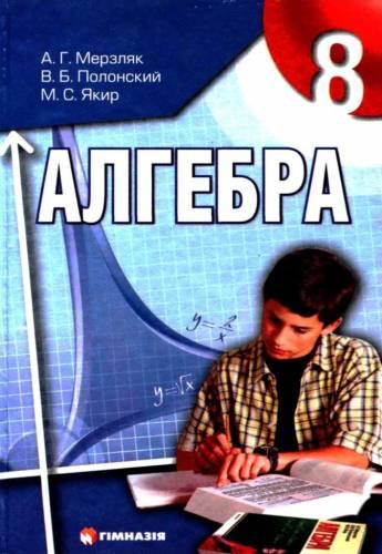 Скачати  Алгебра  8           Мерзляк А.Г. Полонский В.Б. Якир М.С.     Підручники Україна