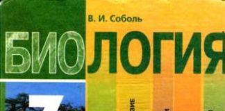 Скачати  Биология  7           Соболь В.И.       Підручники Україна