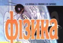 Скачати  Фізика  10           Коршак Є.В. Ляшенко О.І. Савченко В.Ф.     Підручники Україна
