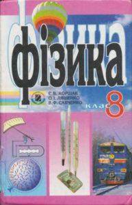 Скачати  Фізика  8           Коршак Є.В. Ляшенко О.І. Савченко В.Ф.     Підручники Україна