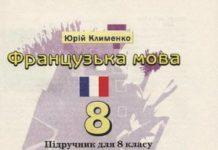 Скачати  Французька мова  8           Клименко Юрій Михайлович      Підручники Україна
