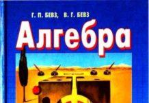 Скачати  Алгебра  7           Бевз Г.П. Бевз В.Г.      Підручники Україна