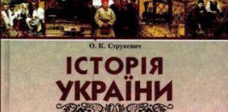 Скачати  Історія України  9           Струкевич О.К.       Підручники Україна