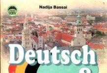 Скачати  Німецька мова  8           Басай Н.П.       Підручники Україна