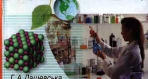Скачати  Хімія  7           Лашевська Г.А.       Підручники Україна