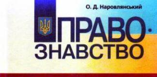 Скачати  Правознавство  10           Наровлянський О.Д.       Підручники Україна