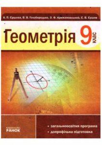 Скачати  Геометрія  9           Єршова А.П. Голобородько В.В.      ГДЗ Україна