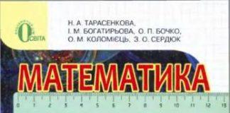 Скачати  Математика  5           Тарасенкова Н.А. Богатирьова І.М. Бочко О.П.     Підручники Україна