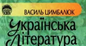 Скачати  Українська література  8           Цимбалюк В.І.       Підручники Україна