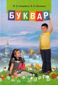 Скачати  Буквар  1           Захарійчук М.Д. Науменко В.О.      Підручники Україна