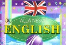 Скачати  Англійська мова  10           Несвіт А.М.       Підручники Україна