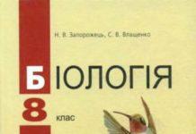 Скачати  Біологія  8           Запорожець Н.В. Влащенко. С.В.      Підручники Україна