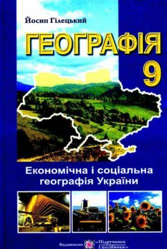 Скачати  Географія  9           Гілецький Й.Р.       Підручники Україна