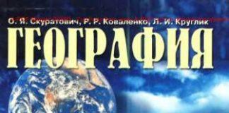Скачати  География  6           Скуратович О.Я. Коваленко Р.Р. Круглик Л.И.     Підручники Україна