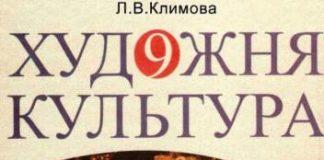 Скачати  Художня культура  9           Климова Л.В.       Підручники Україна