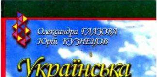 Скачати  Українська мова  9           Глазова О.П Кузнєцов Ю.В.      Підручники Україна