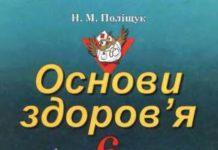 Скачати  Основи здоров'я  6           Поліщук Н.М.       Підручники Україна