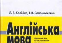Скачати  Англійська мова  11           Калініна Л.В. Самойлюкевич І.В.      Підручники Україна