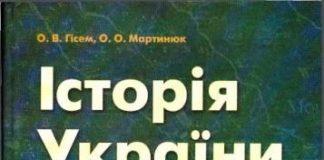 Скачати  Історія України  8           Гісем О.В. Мартинюк О.О.      Підручники Україна
