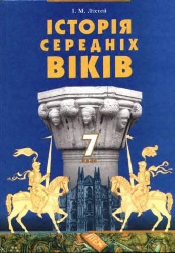 Скачати  Історія Середніх віків  7           Ліхтей І.М.       Підручники Україна