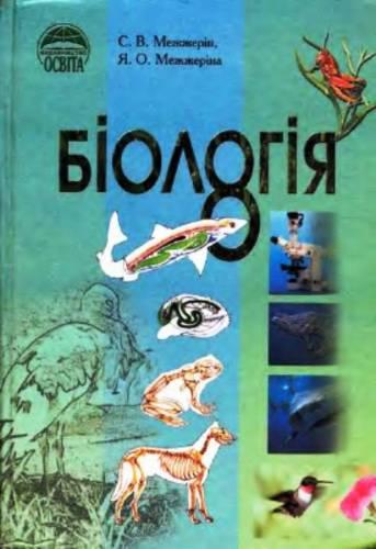 Скачати  Біологія  8           Межжерін С.В. Межжеріна Я.О.      Підручники Україна