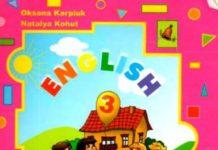Скачати  Англійська мова  3           Карп'юк О. Когут Н.      Підручники Україна