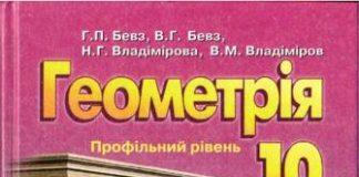 Скачати  Геометрія  10           Бевз Г.П. Бевз В.Г. Владімірова Н.Г. Владiмiров В.М.    Підручники Україна