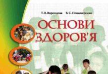 Скачати  Основи здоров'я  9           Воронцова Т.В. Пономаренко В.С.      Підручники Україна
