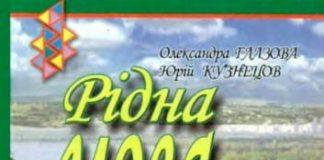 Скачати  Рідна мова  7           Глазова О. Кузнецов Ю.      ГДЗ Україна