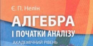 Скачати  Алгебра  10           Нелін Є.П.       Підручники Україна